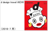 d design travel AICHI