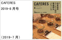 caferes 8
